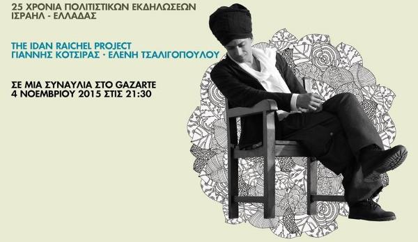 Idan Raichel Project_embassynews