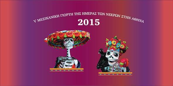 dia de los muertos embassy of mexico