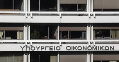 Greece Finance Ministry_embassynews