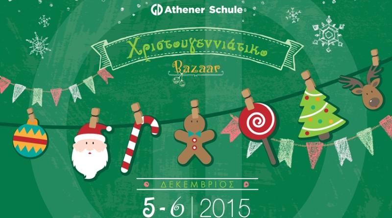 athener schule_embassynews.net