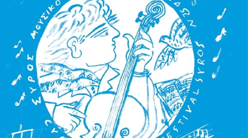 Cyclades Music Festival
