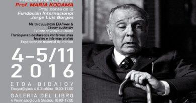 borges_congreso-internacional_athina_stoa-bibliou