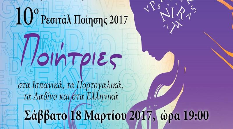 ΠροσκλησηPoesia2017